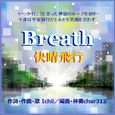 快晴飛行(Breath).jpg