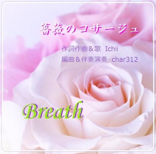 薔薇のコサージュ(Breath)a (2).jpg