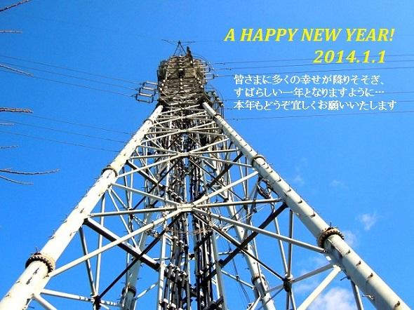 2014.1.1鉄塔.jpg