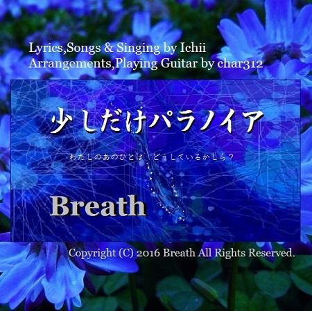 少しだけパラノイア(Breath).jpg